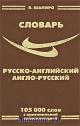 Русско-английский, англо-русский словарь 105 000 слов